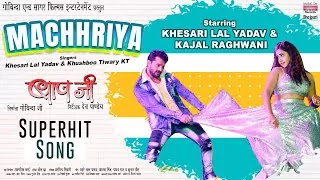 Machhariya-Kesari-Lal-Yadav-Kajal-Raghwani