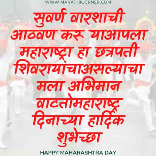 Maharashtra Day Wishes in Marathi,quotes,sms