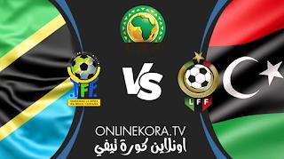 مشاهدة مباراة تنزانيا وليبيا بث مباشر اليوم 28-03-2021 في تصفيات أمم إفريقيا