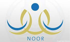 نظام نور : رابط استعلام نتائج الطلاب للمرحلة الابتدائية والمتوسطة والثانوية الان