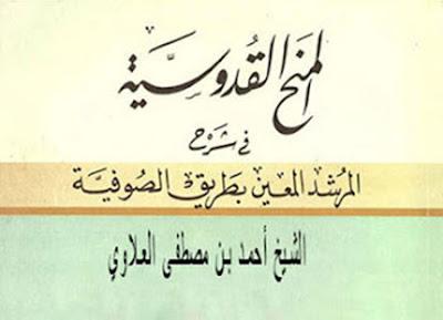 المنح القدوسيّة في شرح المرشد المعين بطريق الصوفيّة - 17