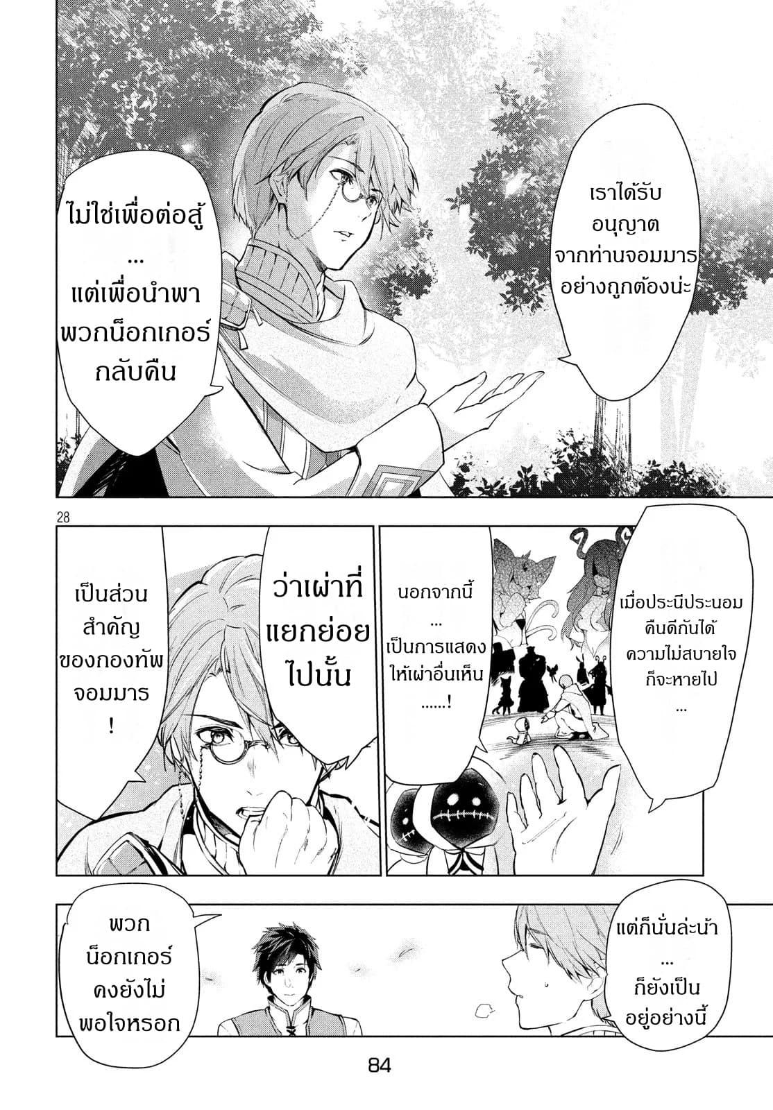 อ่านการ์ตูน Kaiko sareta Ankoku Heishi (30-dai) no Slow na Second ตอนที่ 8.2 หน้าที่ 8