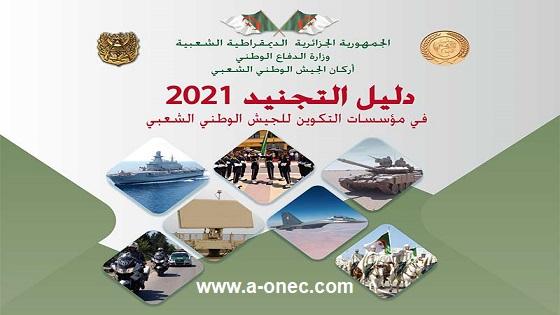 تحميل دليل التجنيد في مؤسسات التكوين العسكرية 2022-2021