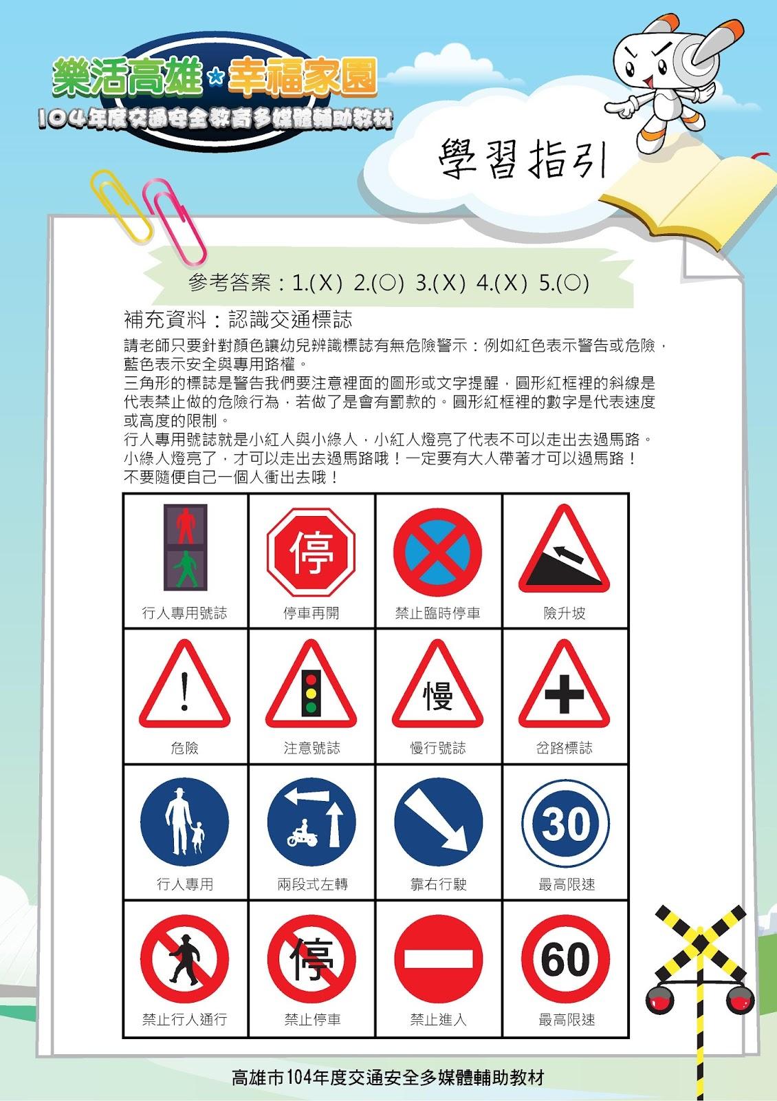 上石國小生活教育宣導網: 高雄市104年度交通安全教育輔助教材學習單-交通安全觀念-幼兒