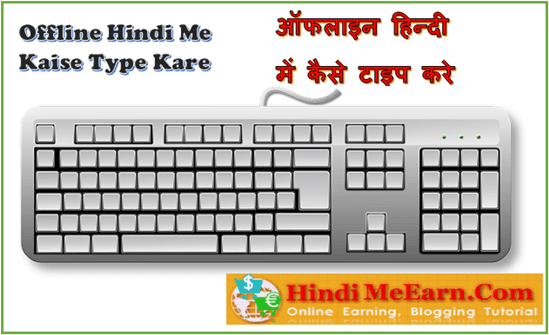 Offline Hindi Typing Kaise Kare