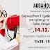 Σεμινάριο με θέμα Ενσυναίσθηση και τα Εμπόδια Επικοινωνίας στη σχέση με το παιδί διοργανώνει το AbbaHouse στο Πλαγιάρι