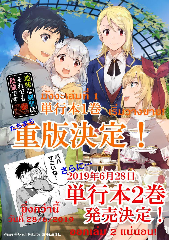 อ่านการ์ตูน Jimi na Kensei wa Sore Demo Saikyou desu ตอนที่ 18 หน้าที่ 18