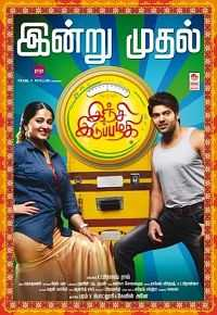Inji Iduppazhagi (2015) 300mb Tamil Movie Download DVDScr