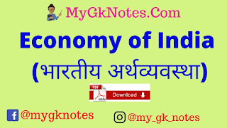 Economy of India (भारतीय अर्थव्यवस्था) PDF in Hindi
