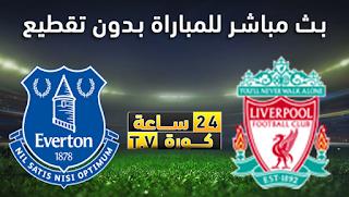مشاهدة مباراة ليفربول وإيفرتون بث مباشر بتاريخ 05-01-2020 كأس الإتحاد الإنجليزي