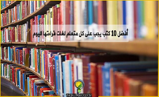 أفضل 10 كتب