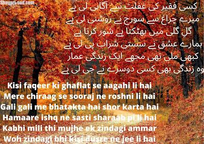 ammar iqbal shayari