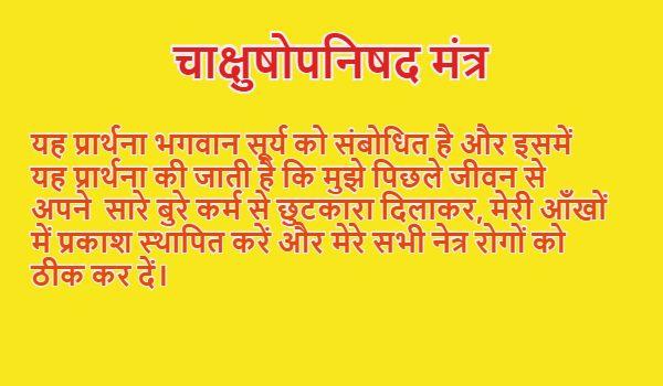 chakshushmati vidya mantra