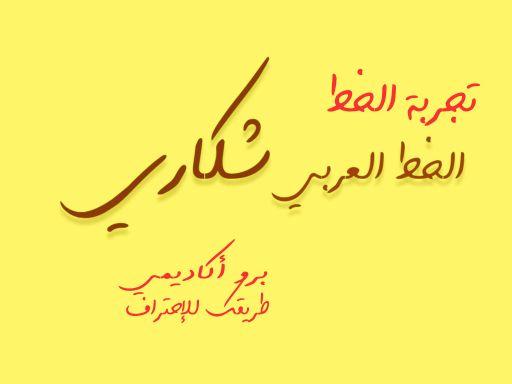 خطوط عربية - الخط العربي ( شكاري بخط اليد)