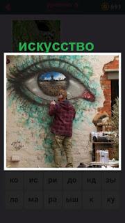 655 слов мужчина рисует на стене человеческий глаз 6 уровень