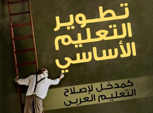 كتاب تطوير التعليم الاساسي كمدخل لاصلاح التعليم العربي