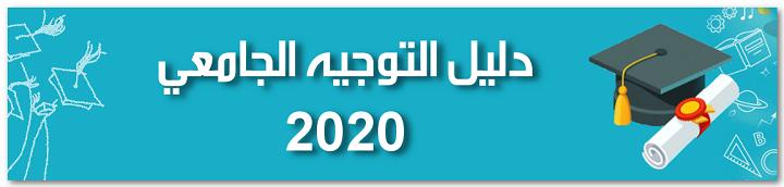 كيفية التسجيل الجامعي الأوّلي والتوجيه 2020