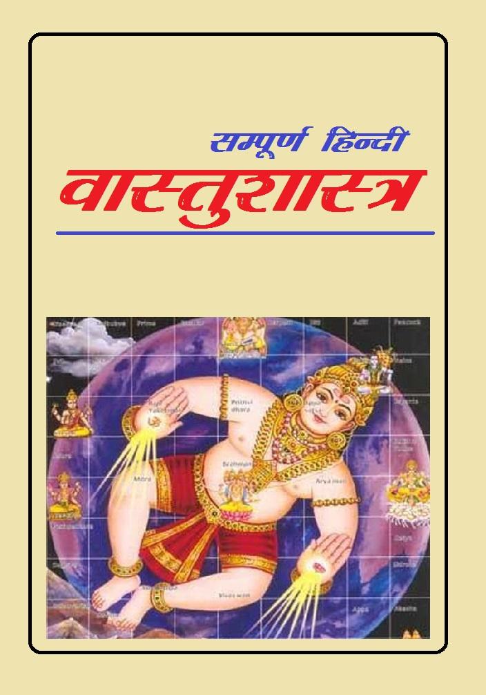 Vastu Books In Hindi Pdf