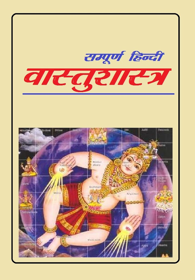 Download vastu shastra in hindi pdf