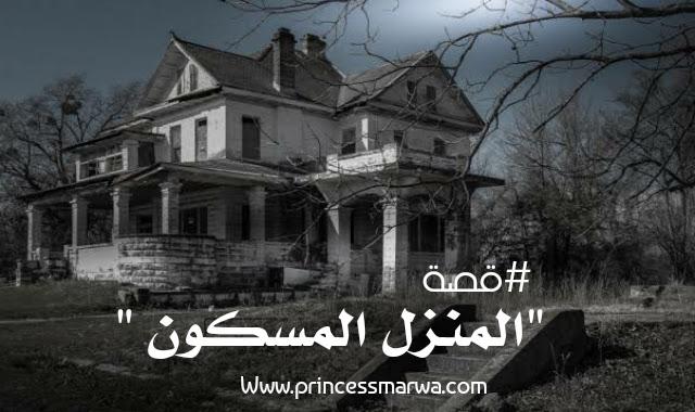 من ارعب قصص المنازل المسكونة