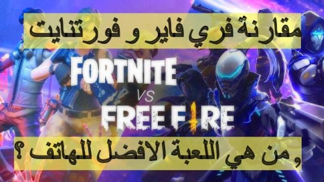 مقارنة بين فري فاير و فورتنايت  , ما هي افضل لعبة للهاتف ؟ freefire vs fortnite