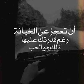 العجز فى فعل الخيانة هو حب .