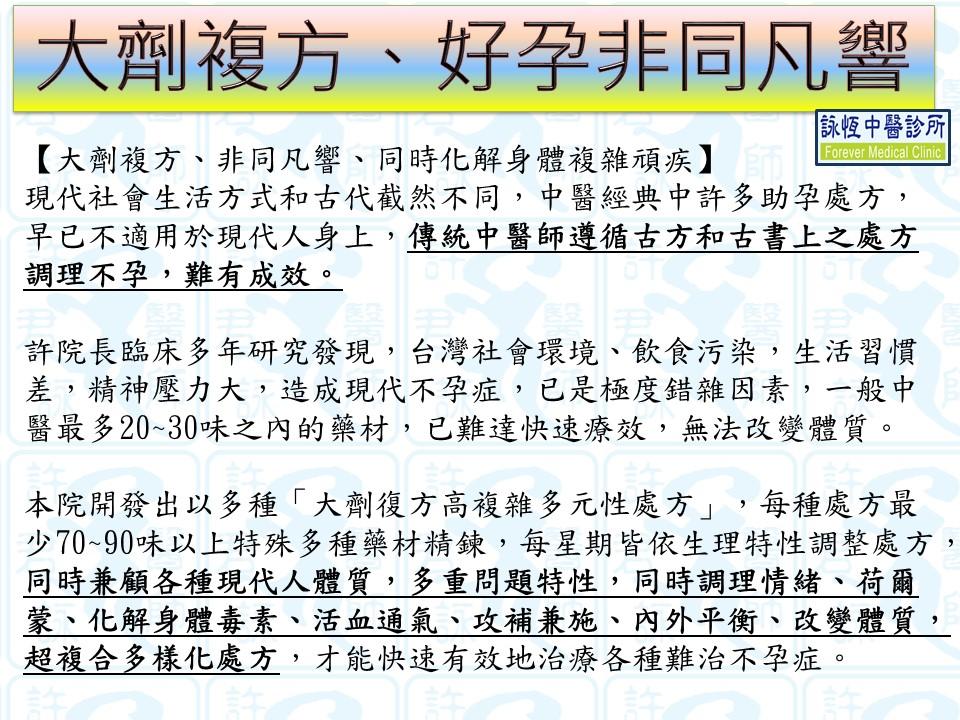 許君詠醫師(詠恆中醫診所): 好孕門診注意事項和常見問題