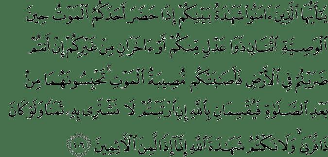 Surat Al-Maidah Ayat 106