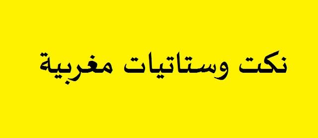 نكت وأحاجي مغربية