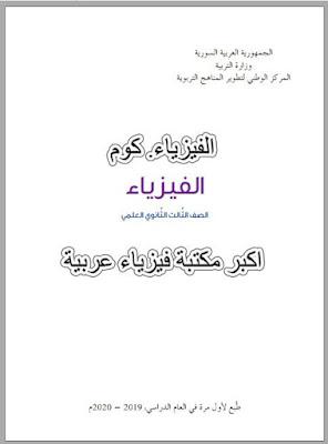 كتاب الفيزياء للصف الثالث الثانوي العلمي سوريا pdf