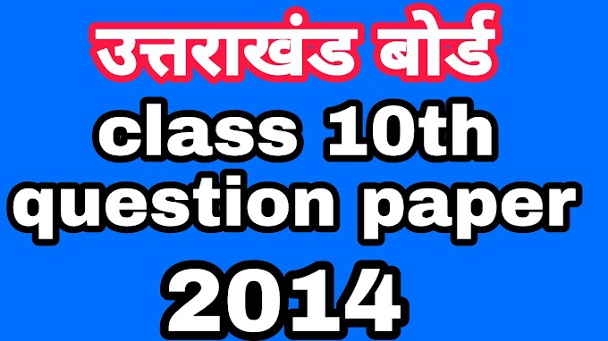 Uttarakhand board class 10 all subject question paper 2014 || previous question