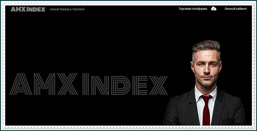 Мошеннический проект amxindex.com – Отзывы, развод. Компания AMX Index мошенники