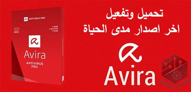 تحميل وتفعيل الإصدار الكامل من Avira Antivirus Pro  للحماية من الفيروسات