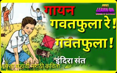 Gavatfula re gavatfula kavita marathi