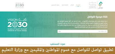 تطبيق تواصل للتواصل مع عموم المواطنين والمقيمين مع وزارة التعليم