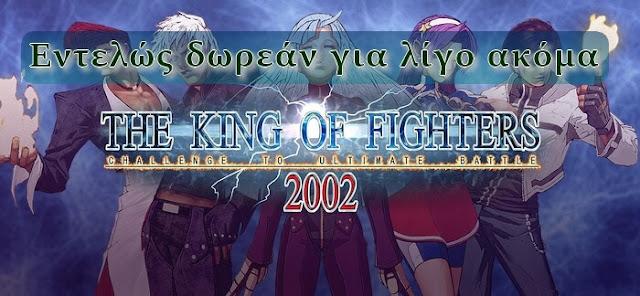 «King Of Fighters 2002» - Κατεβάστε δωρεάν το παιχνίδι που άφησε εποχή