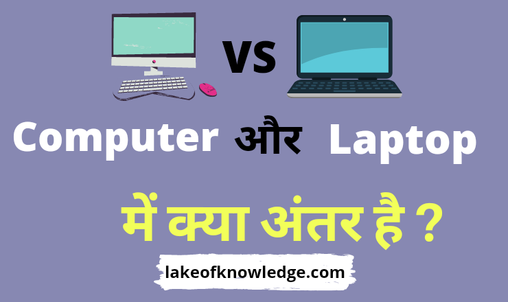 Computer Or Laptop me kya Antar Hai  2021