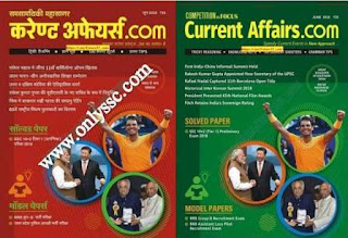 Current Affairs.Com June 2018 Emagazine in Hindi and English