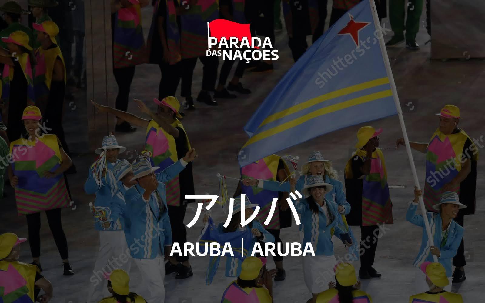 Aruba na Parada das Nações
