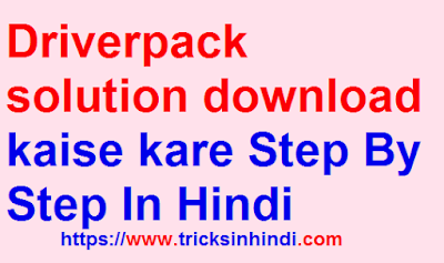 Driverpack solution download kaise kare?