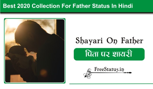 Shayari -On-Father