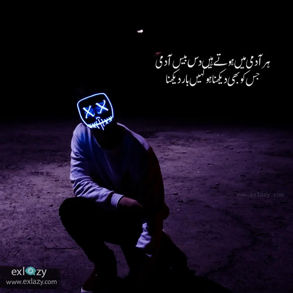 quotes in urdu about life reality