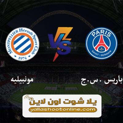 مباراة باريس سان جيرمان ومونبيلية اليوم