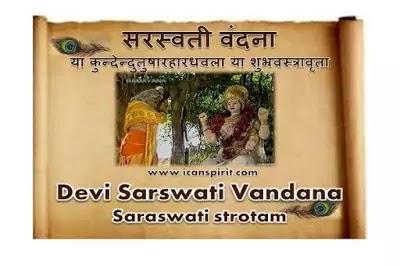Saraswati Mata Prayer Lyrics