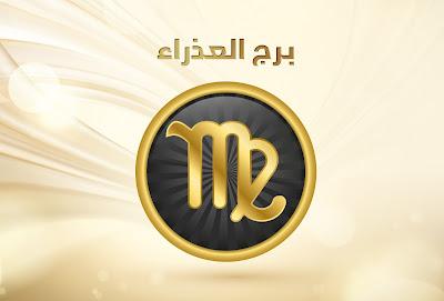 توقعات برج العذراء اليوم السبت 15/8/2020 ماغي فرح
