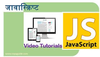 JavaScript Hindi Video
