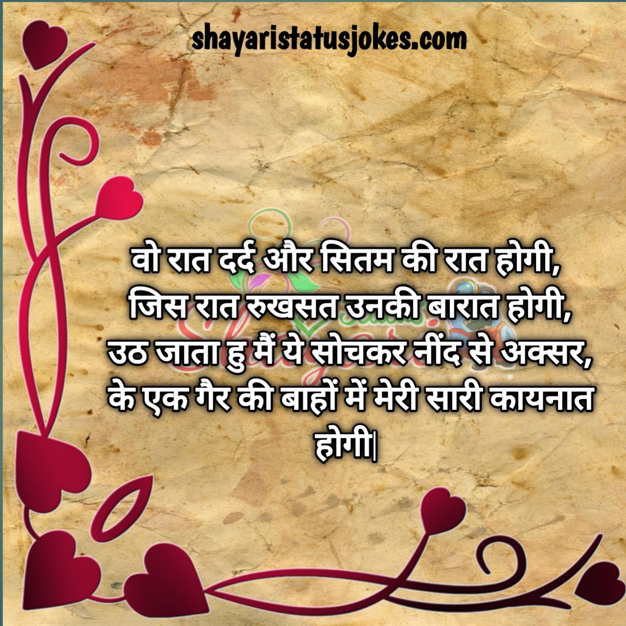 Love शायरी in hindi   लव शायरी