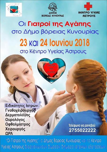 """""""Οι Γιατροί της αγάπης"""" στο Δήμο Βόρειας Κυνουρίας"""