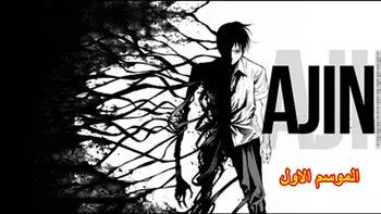 Ajin S01 جميع حلقات انمي Ajin مترجمة و مجمعة مشاهدة اون لاين و تحميل مباشر كامل