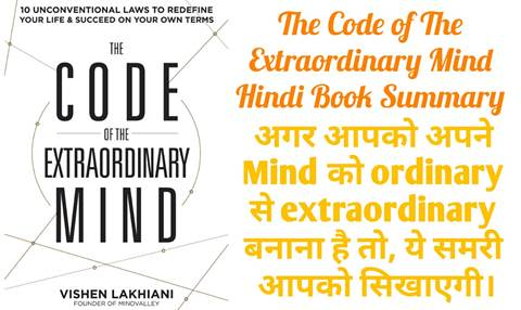Code for Extraordinary Mind Book Review in Hindi (Complete)